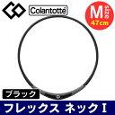コラントッテ(Colantotte) X1 フレックス ネックI(ブラック×グレー)【Mサイズ47cm】【メール便でお届け】首・肩の…