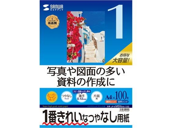 サンワサプライ/IJ用スーパーファイン用紙 A4 100枚/JP-EM5NA4-100