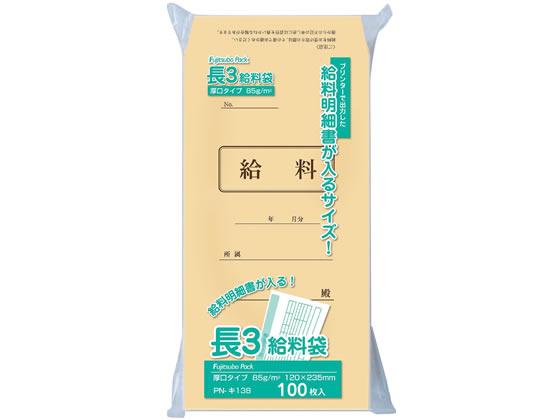 マルアイ/長3クラフト給料袋 85g 100枚/PN-キ138