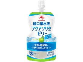 味の素/アクアソリタ ゼリー りんご 経口補水ゼリー 130g【ココデカウ】