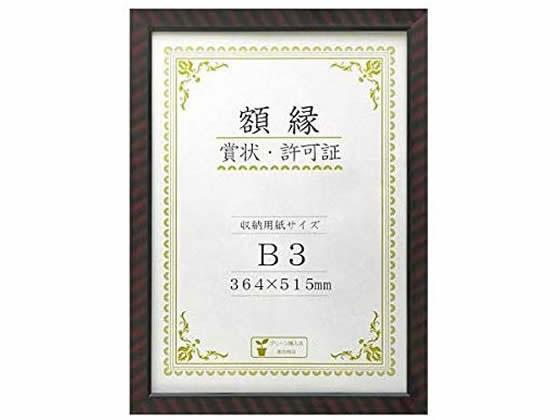 大仙/賞状額金ラック-R B3/J335-C4400