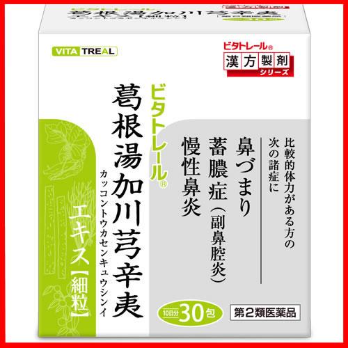 【第2類医薬品】薬)松浦薬業/ビタトレール 葛根湯加センキュウ辛夷エキス細粒 30包
