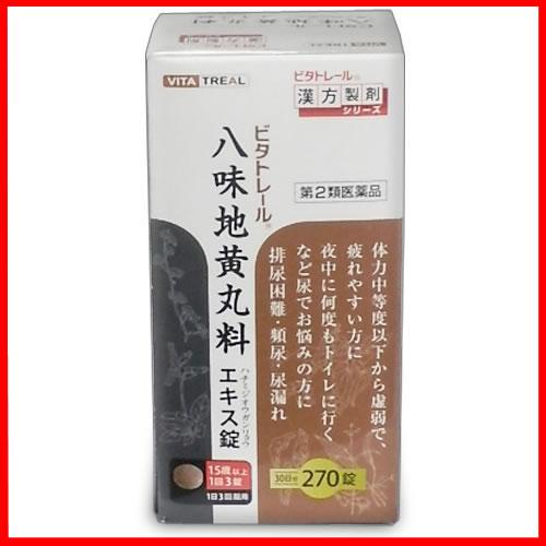 【第2類医薬品】薬)本草製薬/ビタトレール 八味地黄丸料エキス錠 270錠