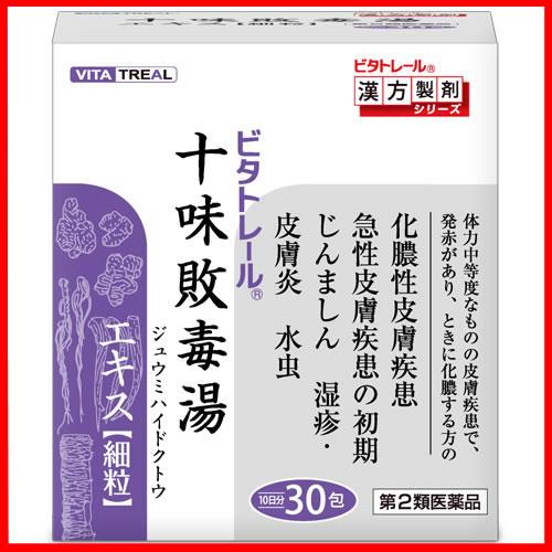 【第2類医薬品】薬)松浦薬業/ビタトレール 十味敗毒湯エキス細粒 30包