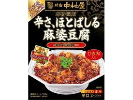 新宿中村屋/本格四川 辛さ、ほとばしる麻婆豆腐 155g【ココデカウ】