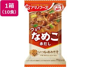 【お買い物マラソン期間中ポイント5倍】アマノフーズ/ いつものおみそ汁 赤だしなめこ 10食