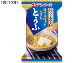 アマノフーズ/ 味わうおみそ汁 とうふ 10食