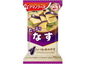 アマノフーズ/ いつものおみそ汁 なす【ココデカウ】