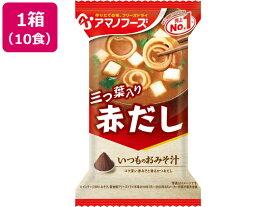アマノフーズ/いつものおみそ汁 赤だし(三つ葉入り) 10食【ココデカウ】