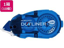 コクヨ/ドットライナー しっかり貼るタイプ 詰替用テープ 10個