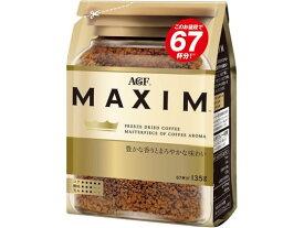 AGF/マキシム袋135g/13701