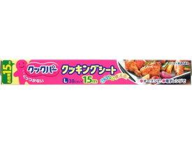 旭化成/クックパー クッキングシート L 30cm×15m