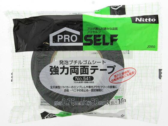 ニトムズ/強力両面テープ 50mm*10m NO.541/J0950