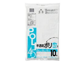 システムポリマー/ゴミ袋 45L 半透明 10枚/D-44