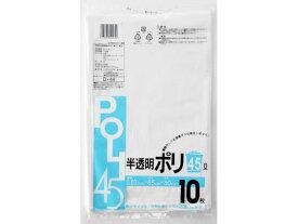 システムポリマー/ゴミ袋 半透明 45L 10枚×60袋/D-44【ココデカウ】