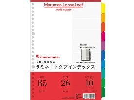 マルマン/ラミネートタブインデックス B5 10色10山 26穴/LT5010