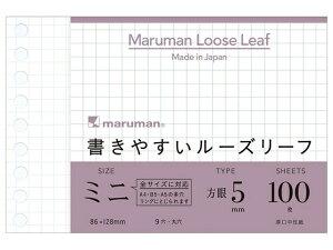 マルマン/書きやすいルーズリーフミニ B7変形 5mm方眼罫 100枚