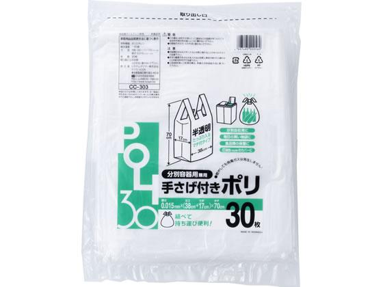 システムポリマー/手提げ付きポリ袋 半透明 30L 30枚/CC-303