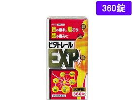 【第3類医薬品】薬)寧薬化学工業/ビタトレール EXP 360錠