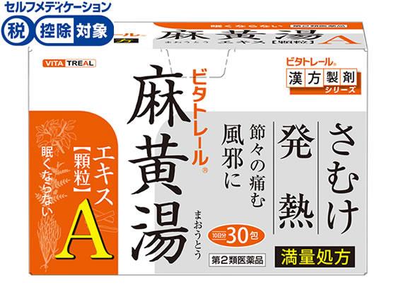 【第2類医薬品】薬)御所薬舗/ビタトレール 麻黄湯エキス顆粒A(満量処方) 30包