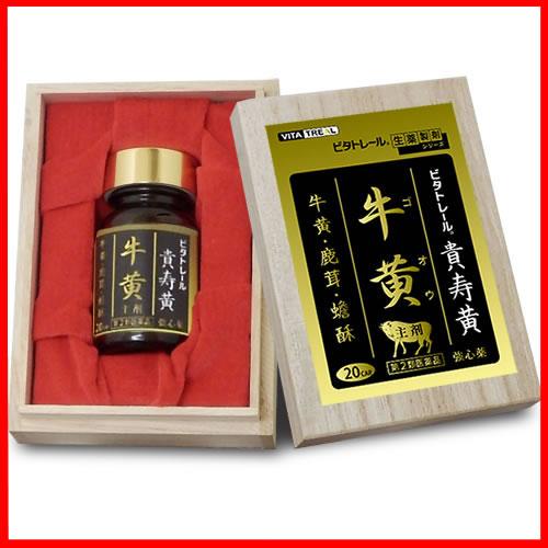 【第2類医薬品】薬)美吉野製薬/ビタトレール 貴寿黄(きじゅおう) 20カプセル