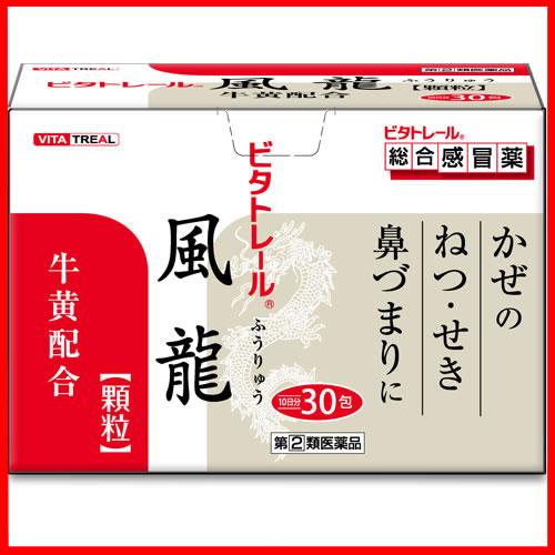 【第(2)類医薬品】薬)御所薬舗/ビタトレール 総合感冒薬 風龍 顆粒 30包