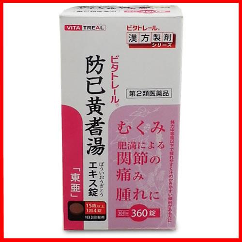 【第2類医薬品】薬)北日本製薬/ビタトレール 防己黄耆湯エキス錠「東亜」 360錠