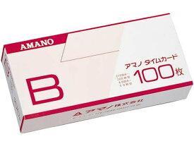 アマノ/タイムカードB 100枚入/ 1AM Bカード/J-TCARD-B