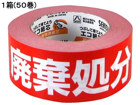セキスイ/クラフト荷札テープ「廃棄処分」 50巻/KNT03H