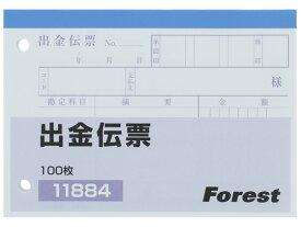 Forestway/出金伝票 100枚×10冊【ココデカウ】
