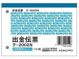 コクヨ/出金伝票 消費税欄付/テ-2002N