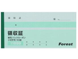 Forestway/複写領収証 50組×10冊