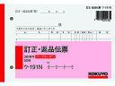 コクヨ/訂正返品伝票 バックカーボン/ウ-191N