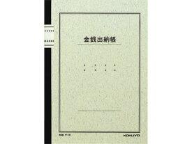 コクヨ/ノート式帳簿 三色刷 金銭出納帳/チ-15N