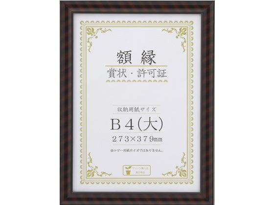 大仙/賞状額金ラック-R/B4(大)
