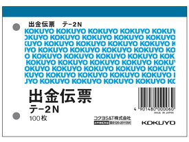 コクヨ/出金伝票 20冊/テ-2N