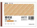 コクヨ/複写領収証 バックカーボン 10冊/ウケ-78