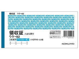 コクヨ/複写領収証 バックカーボン入金伝票付 10冊/ウケ-92