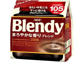 AGF/ブレンディ まろやかな香りブレンド 袋 210g