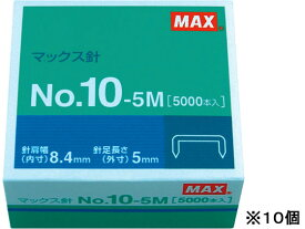 マックス/ホッチキスの針 10号 5000本×10個/NO.10-5M