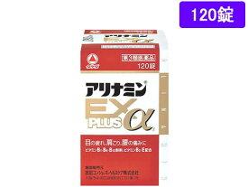 【第3類医薬品】薬)タケダ/アリナミンEXプラスα 120錠