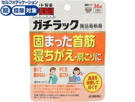 【第2類医薬品】薬)ロート製薬/ガチラック 36錠