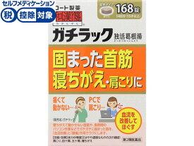 【第2類医薬品】薬)ロート製薬/ガチラック 168錠
