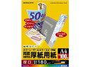 コクヨ/カラーレーザー&カラーコピー用紙 厚紙用紙 A4 100枚/LBP-F31【ココデカウ】