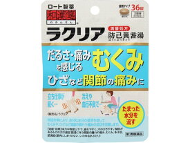 【第2類医薬品】薬)ロート製薬/和漢箋 ラクリア(防已黄耆湯) 36錠