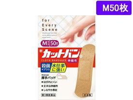 【第3類医薬品】薬)祐徳薬品工業/新カットバンA 伸縮布 M50枚【ココデカウ】