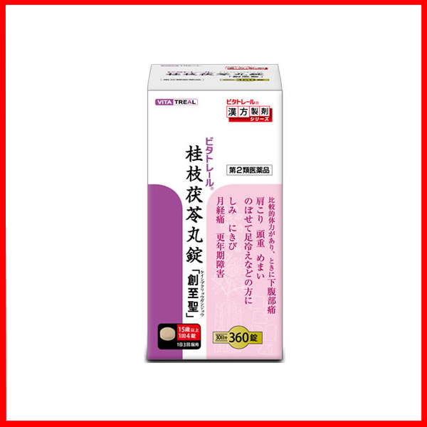 【第2類医薬品】薬)北日本製薬/ビタトレール 桂枝茯苓丸錠「創至聖」 360錠