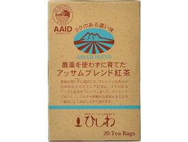 菱和園/農薬を使わずに育てたアッサムブレンド紅茶 20p/3151