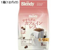 AGF/ブレンディドリップパック やすらぎのカフェインレス8袋×12パック