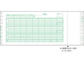 ヒサゴ/給与封筒 1000セット/SB846【ココデカウ】
